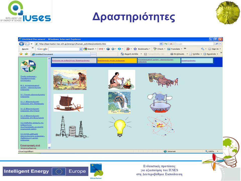 Ενδεικτικές προτάσεις για αξιοποίηση του IUSES στη Δευτεροβάθμια Εκπαίδευση Δραστηριότητες
