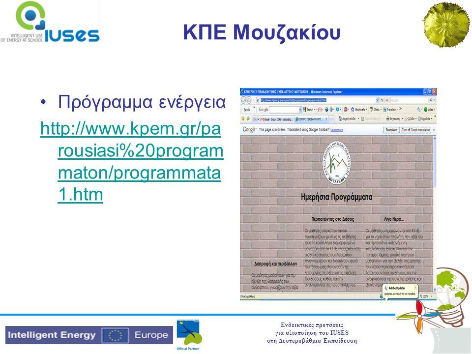 Ενδεικτικές προτάσεις για αξιοποίηση του IUSES στη Δευτεροβάθμια Εκπαίδευση ΚΠΕ Μουζακίου •Πρόγραμμα ενέργεια http://www.kpem.gr/pa rousiasi%20program