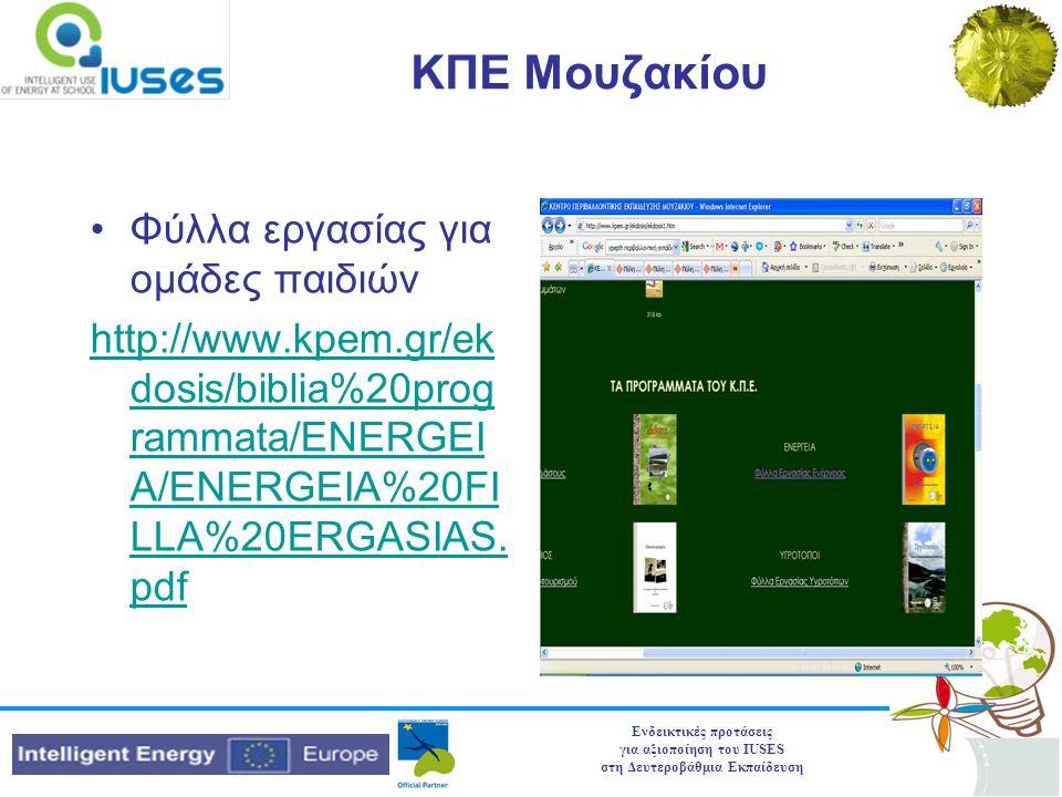 Ενδεικτικές προτάσεις για αξιοποίηση του IUSES στη Δευτεροβάθμια Εκπαίδευση ΚΠΕ Μουζακίου •Φύλλα εργασίας για ομάδες παιδιών http://www.kpem.gr/ek dos
