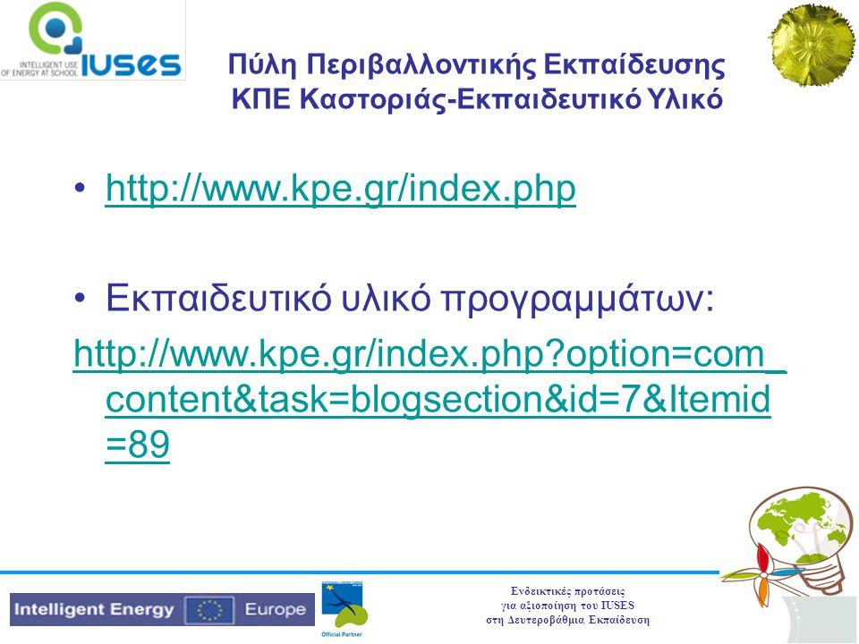 Ενδεικτικές προτάσεις για αξιοποίηση του IUSES στη Δευτεροβάθμια Εκπαίδευση Πύλη Περιβαλλοντικής Εκπαίδευσης ΚΠΕ Καστοριάς-Εκπαιδευτικό Υλικό •http://www.kpe.gr/index.phphttp://www.kpe.gr/index.php •Εκπαιδευτικό υλικό προγραμμάτων: http://www.kpe.gr/index.php option=com_ content&task=blogsection&id=7&Itemid =89