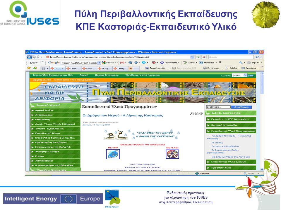 Ενδεικτικές προτάσεις για αξιοποίηση του IUSES στη Δευτεροβάθμια Εκπαίδευση •Εκπαιδευτικό πρόγραμμα Ενέργεια και περιβάλλον •http://www.kpe.gr/index.php?option=co m_content&task=blogcategory&id=35&It emid=92http://www.kpe.gr/index.php?option=co m_content&task=blogcategory&id=35&It emid=92