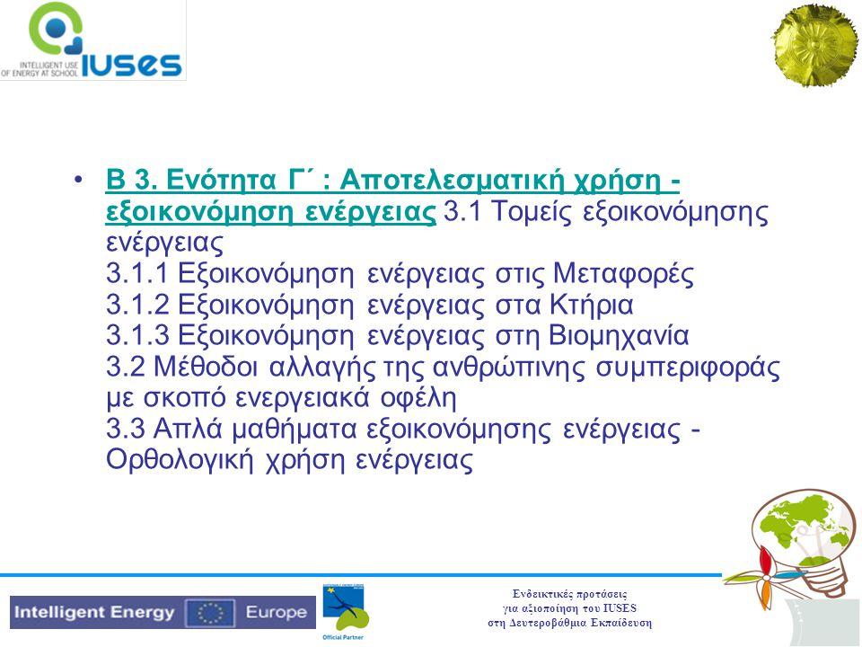 Ενδεικτικές προτάσεις για αξιοποίηση του IUSES στη Δευτεροβάθμια Εκπαίδευση •Β 3. Ενότητα Γ΄ : Αποτελεσματική χρήση - εξοικονόμηση ενέργειας 3.1 Τομεί