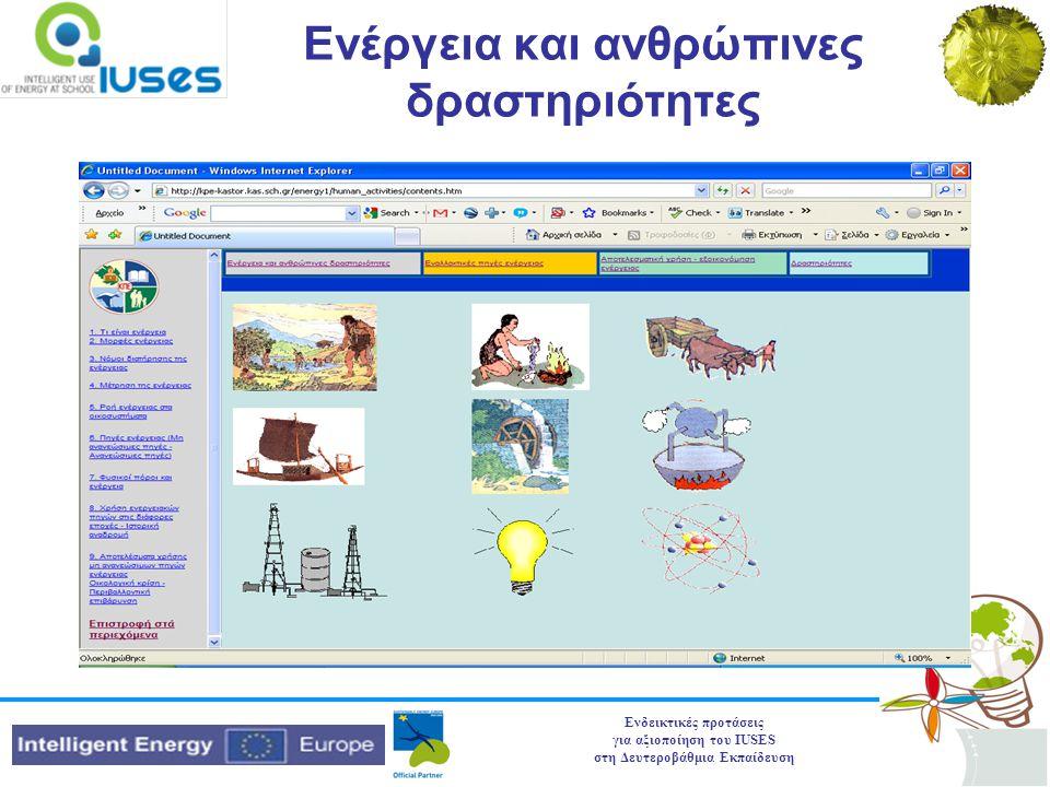 Ενδεικτικές προτάσεις για αξιοποίηση του IUSES στη Δευτεροβάθμια Εκπαίδευση Εναλλακτικές πηγές ενέργειας