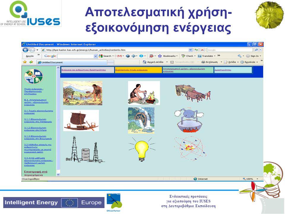 Ενδεικτικές προτάσεις για αξιοποίηση του IUSES στη Δευτεροβάθμια Εκπαίδευση Αποτελεσματική χρήση- εξοικονόμηση ενέργειας