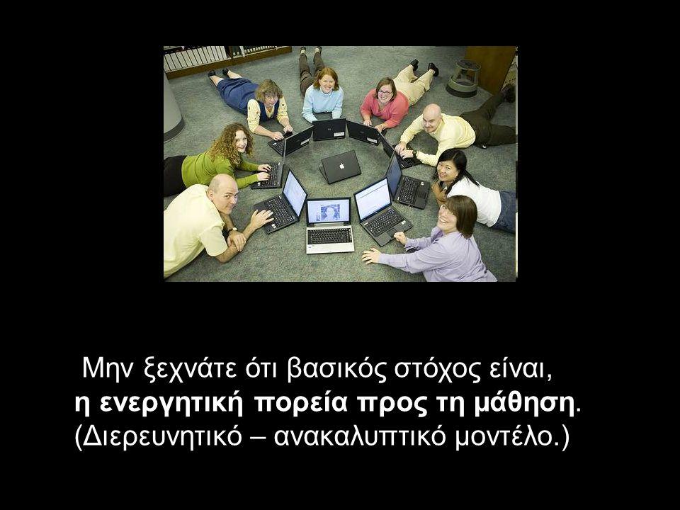 5.Δείτε αν το ψηφιακό υλικό μπορεί να δώσει απαντήσεις στα ζητούμενα.