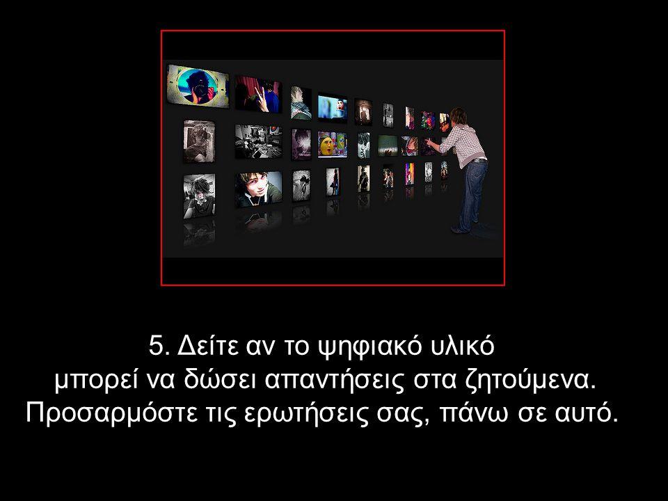 5. Δείτε αν το ψηφιακό υλικό μπορεί να δώσει απαντήσεις στα ζητούμενα.