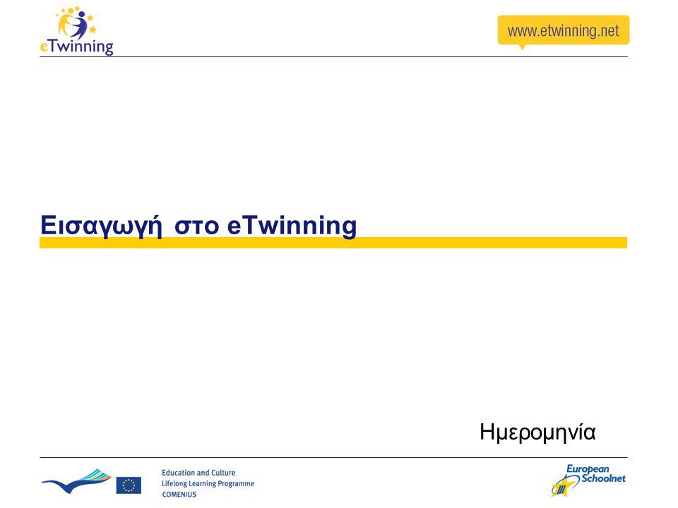 Εισαγωγή στο eTwinning Ημερομηνία