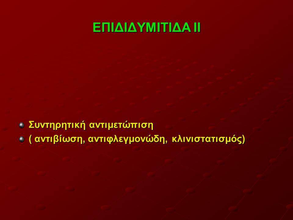 ΕΠΙΔΙΔΥΜΙΤΙΔΑ IΙ Συντηρητική αντιμετώπιση ( αντιβίωση, αντιφλεγμονώδη, κλινιστατισμός)
