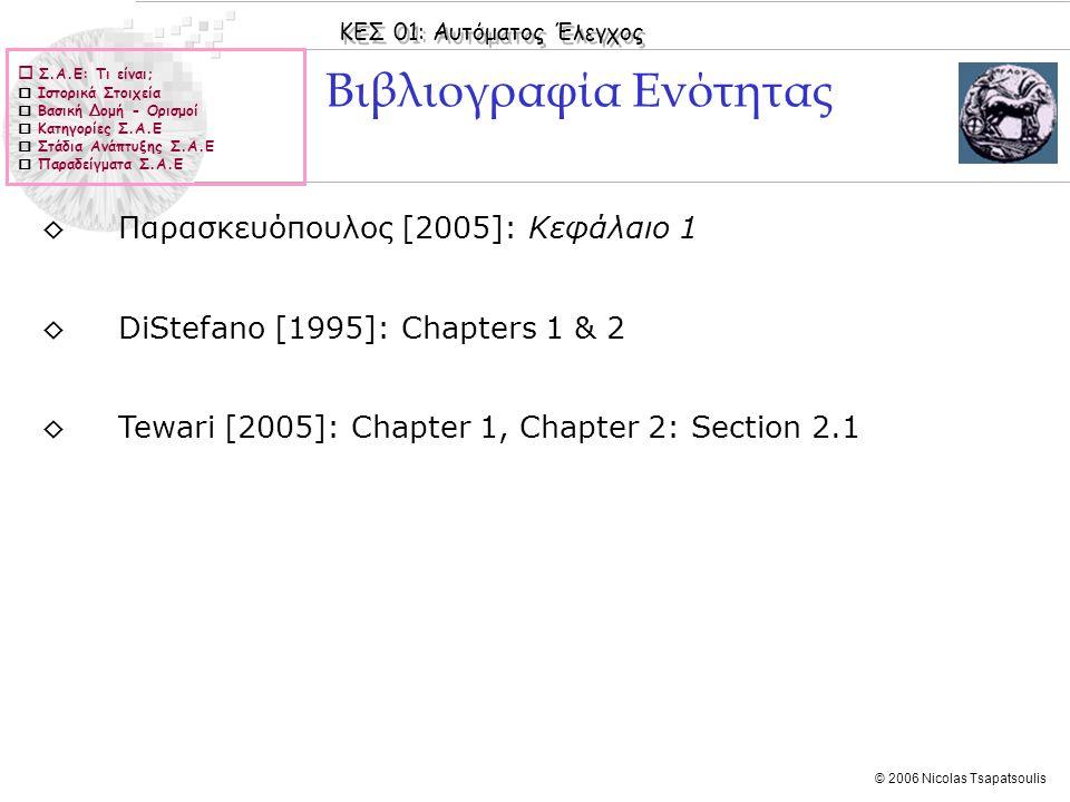 ΚΕΣ 01: Αυτόματος Έλεγχος © 2006 Nicolas Tsapatsoulis Κλειστά Συστήματα  Σ.Α.Ε: Τι είναι;  Ιστορικά Στοιχεία  Βασική Δομή - Ορισμοί  Κατηγορίες Σ.Α.Ε  Στάδια Ανάπτυξης Σ.Α.Ε  Παραδείγματα Σ.Α.Ε ◊Τα κλειστά συστήματα ονομάζονται και συστήματα ανατροφοδότησης (feedback) ◊Ανατροφοδότηση ονομάζουμε τη διαδικασία διοχέτευσης πληροφορίας όσον αφορά την τρέχουσα έξοδο του συστήματος στην είσοδο του.