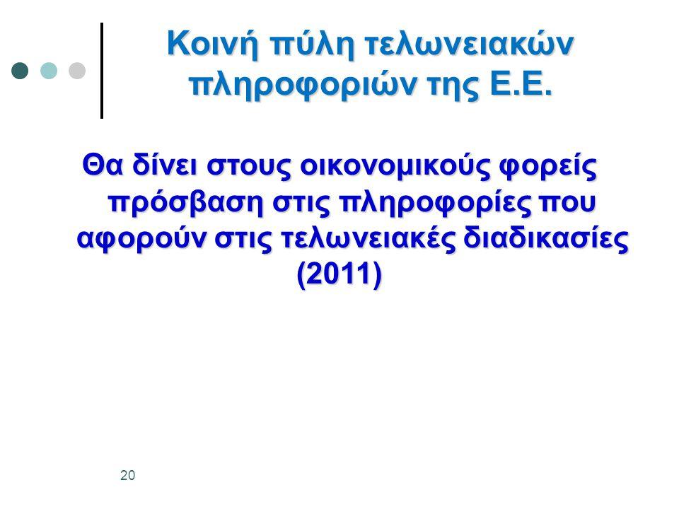 Κοινή πύλη τελωνειακών πληροφοριών της Ε.Ε. Θα δίνει στους οικονομικούς φορείς πρόσβαση στις πληροφορίες που αφορούν στις τελωνειακές διαδικασίες (201