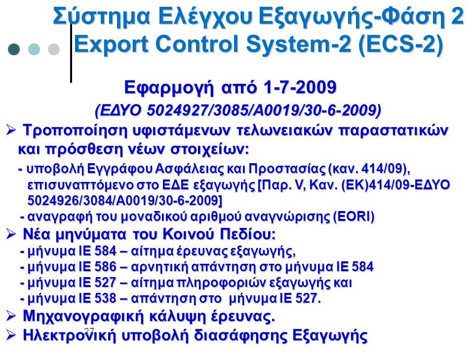 Σύστημα Ελέγχου Εξαγωγής-Φάση 2 Export Control System-2 (ECS-2) Εφαρμογή από 1-7-2009 (ΕΔΥΟ 5024927/3085/Α0019/30-6-2009) (ΕΔΥΟ 5024927/3085/Α0019/30-
