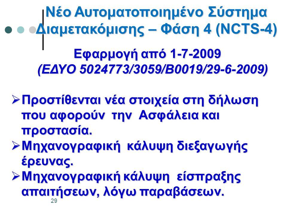 Νέο Αυτοματοποιημένο Σύστημα Διαμετακόμισης – Φάση 4 (ΝCΤS-4) Εφαρμογή από 1-7-2009 (ΕΔΥΟ 5024773/3059/Β0019/29-6-2009) (ΕΔΥΟ 5024773/3059/Β0019/29-6-2009)  Προστίθενται νέα στοιχεία στη δήλωση που αφορούν την Ασφάλεια και που αφορούν την Ασφάλεια και προστασία.