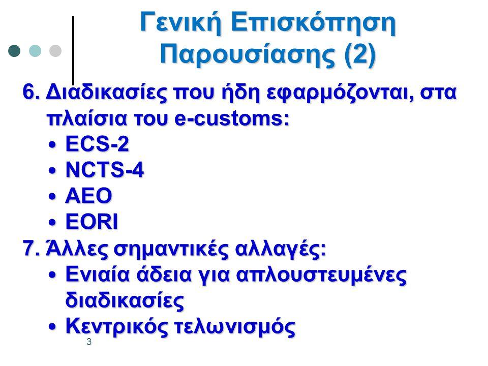 6. Διαδικασίες που ήδη εφαρμόζονται, στα πλαίσια του e-customs: πλαίσια του e-customs: • ECS-2 • NCTS-4 • AEO • EORI 7. Άλλες σημαντικές αλλαγές: • Εν
