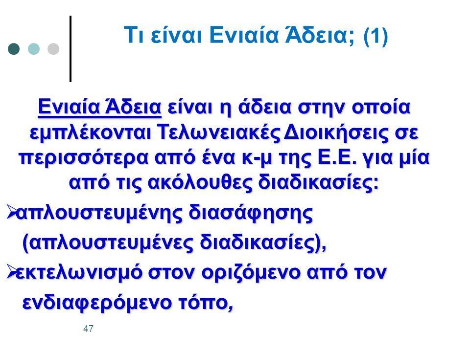 Τι είναι Ενιαία Άδεια; (1) Ενιαία Άδεια είναι η άδεια στην οποία εμπλέκονται Τελωνειακές Διοικήσεις σε περισσότερα από ένα κ-μ της Ε.Ε. για μία από τι