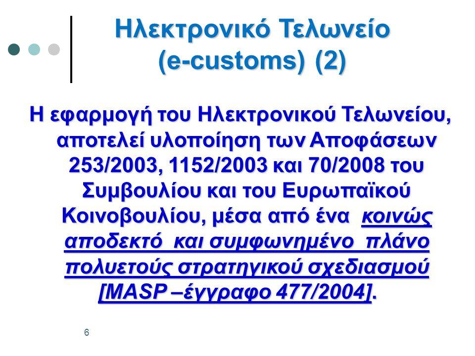 Η εφαρμογή του Ηλεκτρονικού Τελωνείου, αποτελεί υλοποίηση των Αποφάσεων 253/2003, 1152/2003 και 70/2008 του Συμβουλίου και του Ευρωπαϊκού Κοινοβουλίου, μέσα από ένα κοινώς αποδεκτό και συμφωνημένο πλάνο πολυετούς στρατηγικού σχεδιασμού Η εφαρμογή του Ηλεκτρονικού Τελωνείου, αποτελεί υλοποίηση των Αποφάσεων 253/2003, 1152/2003 και 70/2008 του Συμβουλίου και του Ευρωπαϊκού Κοινοβουλίου, μέσα από ένα κοινώς αποδεκτό και συμφωνημένο πλάνο πολυετούς στρατηγικού σχεδιασμού [MASP –έγγραφο 477/2004].