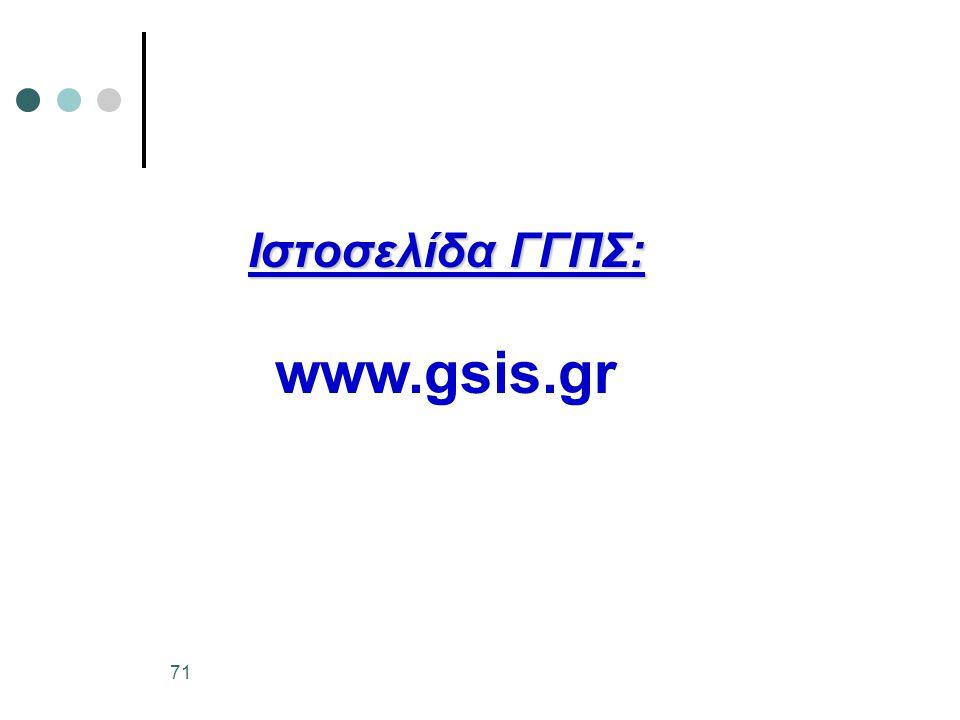 Ιστοσελίδα ΓΓΠΣ: www.gsis.gr 71