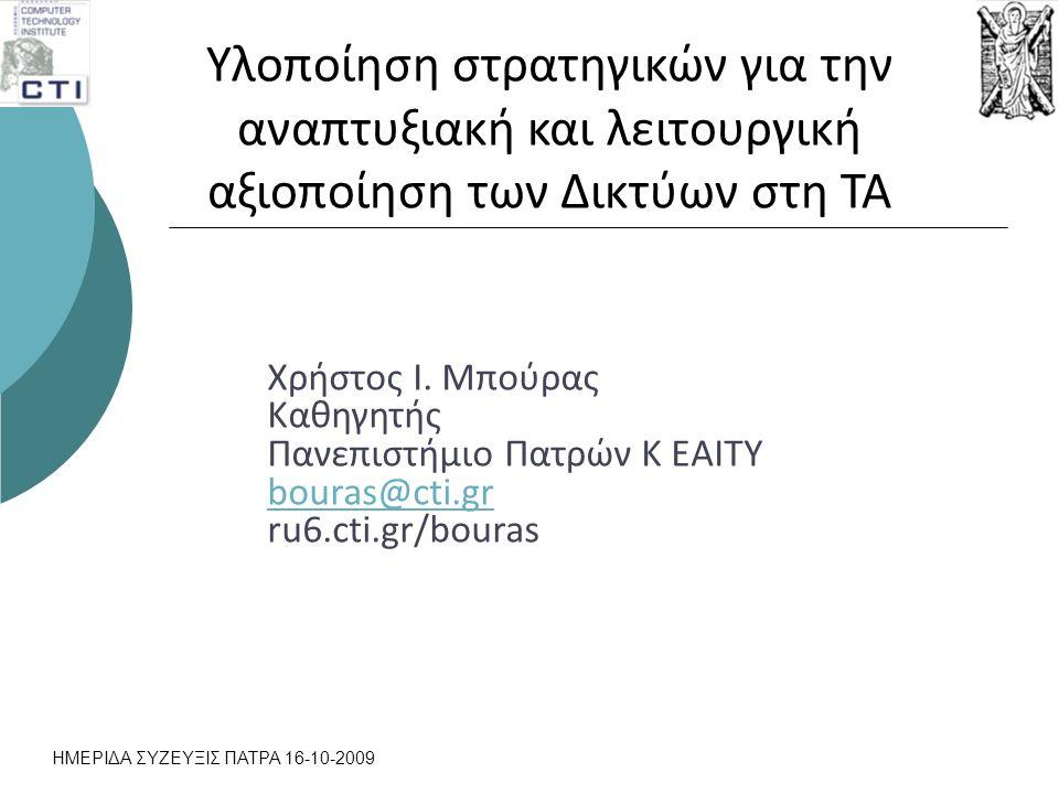 ΗΜΕΡΙΔΑ ΣΥΖΕΥΞΙΣ ΠΑΤΡΑ 16-10-2009 Yλοποίηση στρατηγικών για την αναπτυξιακή και λειτουργική αξιοποίηση των Δικτύων στη ΤΑ Χρήστος Ι. Μπούρας Καθηγητής