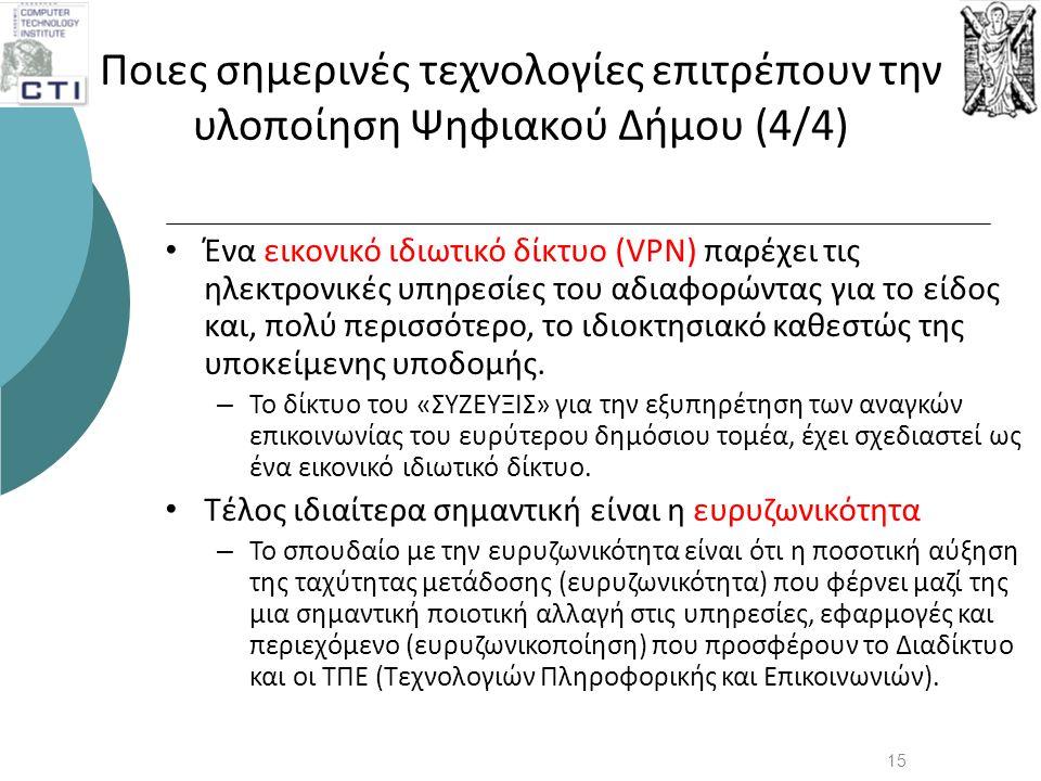 Ποιες σημερινές τεχνολογίες επιτρέπουν την υλοποίηση Ψηφιακού Δήμου (4/4) • Ένα εικονικό ιδιωτικό δίκτυο (VPN) παρέχει τις ηλεκτρονικές υπηρεσίες του