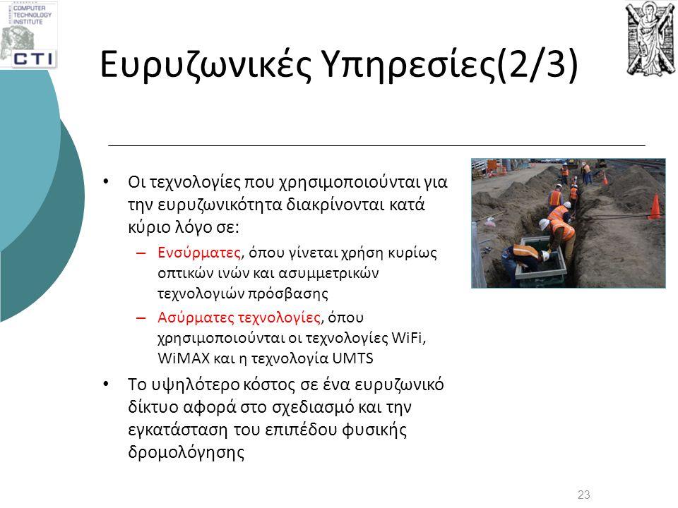 Ευρυζωνικές Υπηρεσίες(2/3) • Οι τεχνολογίες που χρησιμοποιούνται για την ευρυζωνικότητα διακρίνονται κατά κύριο λόγο σε: – Ενσύρματες, όπου γίνεται χρ