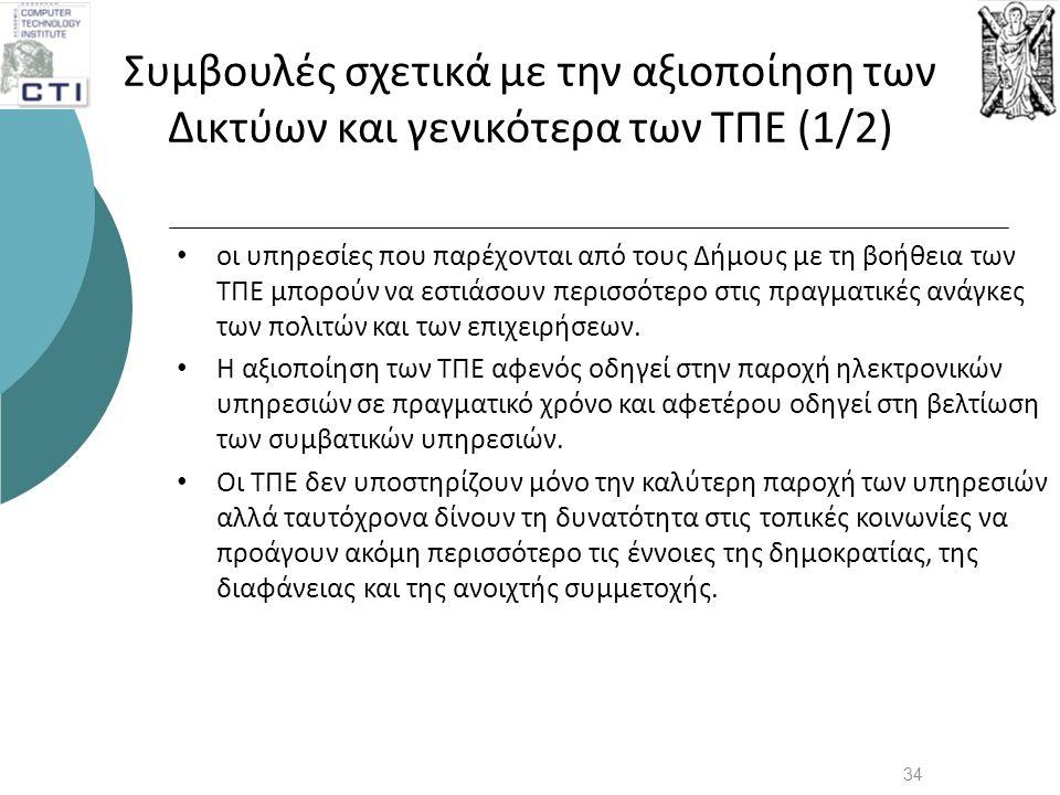 Συμβουλές σχετικά με την αξιοποίηση των Δικτύων και γενικότερα των ΤΠΕ (1/2) • οι υπηρεσίες που παρέχονται από τους Δήμους με τη βοήθεια των ΤΠΕ μπορο