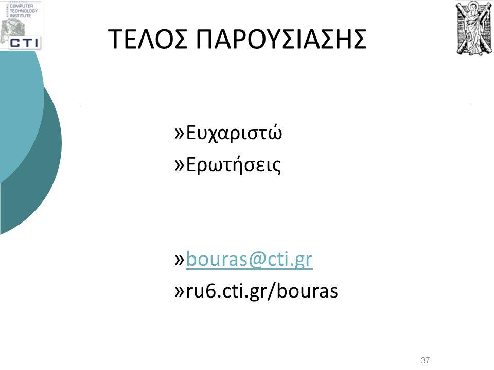 ΤΕΛΟΣ ΠΑΡΟΥΣΙΑΣΗΣ » Ευχαριστώ » Ερωτήσεις » bouras@cti.gr bouras@cti.gr » ru6.cti.gr/bouras 37