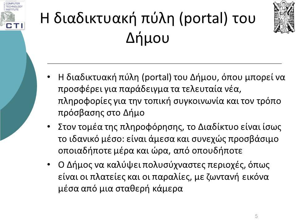 Η διαδικτυακή πύλη (portal) του Δήμου • H διαδικτυακή πύλη (portal) του Δήμου, όπου μπορεί να προσφέρει για παράδειγμα τα τελευταία νέα, πληροφορίες γ