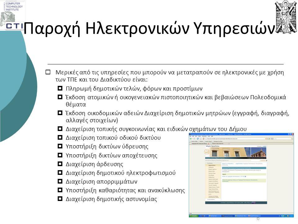 Παροχή Ηλεκτρονικών Υπηρεσιών  Μερικές από τις υπηρεσίες που μπορούν να μετατραπούν σε ηλεκτρονικές με χρήση των ΤΠΕ και του Διαδικτύου είναι:  Πληρ