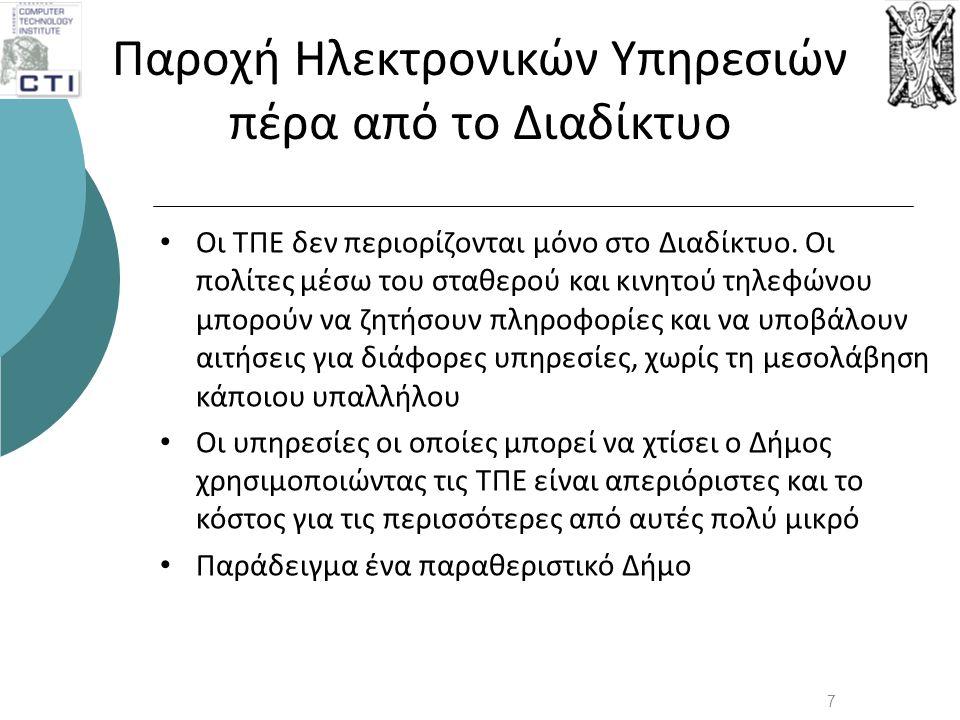 Ηλεκτρονική Διακυβέρνηση (2/3) • Με την αξιοποίηση των ΤΠΕ και των ευρυζωνικών υποδομών ο Ψηφιακός Δήμος προσφέρει πρόσβαση «μιας στάσης» σε μια μεγάλη γκάμα υπηρεσιών.