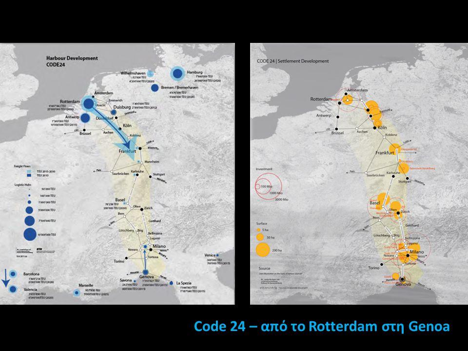 Code 24 – από το Rotterdam στη Genoa
