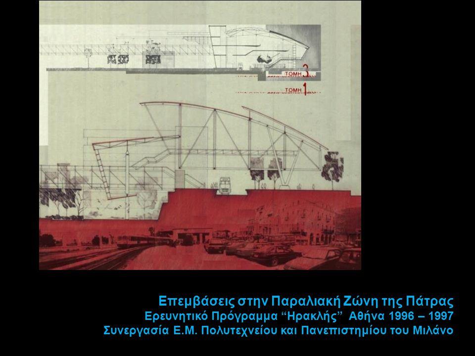 """Επεμβάσεις στην Παραλιακή Ζώνη της Πάτρας Ερευνητικό Πρόγραμμα """"Ηρακλής"""" Αθήνα 1996 – 1997 Συνεργασία Ε.Μ. Πολυτεχνείου και Πανεπιστημίου του Μιλάνο"""