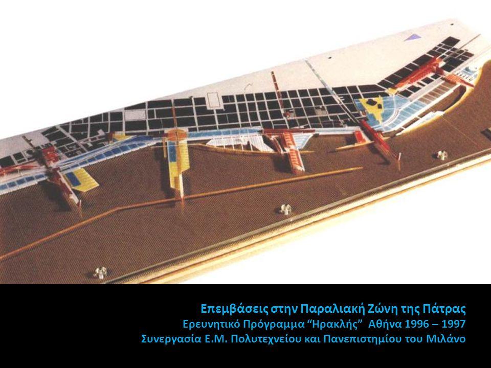 Ένα διαπανεπιστημιακό εργαστήριο με αντικείμενο την επιρροή της σιδηροδρομικής βελτίωσης στη συγκρότηση της αστικής οργάνωσης της Πάτρας – αλλά σε σχέση με το λιμάνι.
