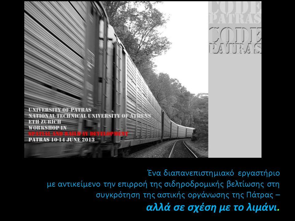 Ένα διαπανεπιστημιακό εργαστήριο με αντικείμενο την επιρροή της σιδηροδρομικής βελτίωσης στη συγκρότηση της αστικής οργάνωσης της Πάτρας – αλλά σε σχέ