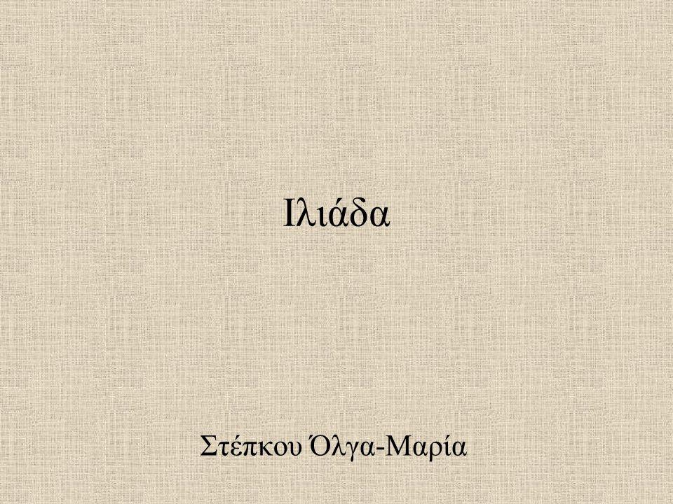 Ιλιάδα Στέπκου Όλγα-Μαρία