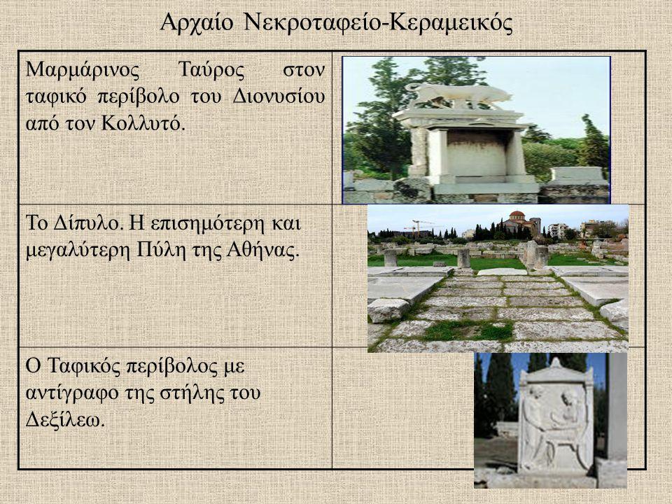 Αρχαίο Νεκροταφείο-Κεραμεικός Μαρμάρινος Ταύρος στον ταφικό περίβολο του Διονυσίου από τον Κολλυτό. Το Δίπυλο. Η επισημότερη και μεγαλύτερη Πύλη της Α
