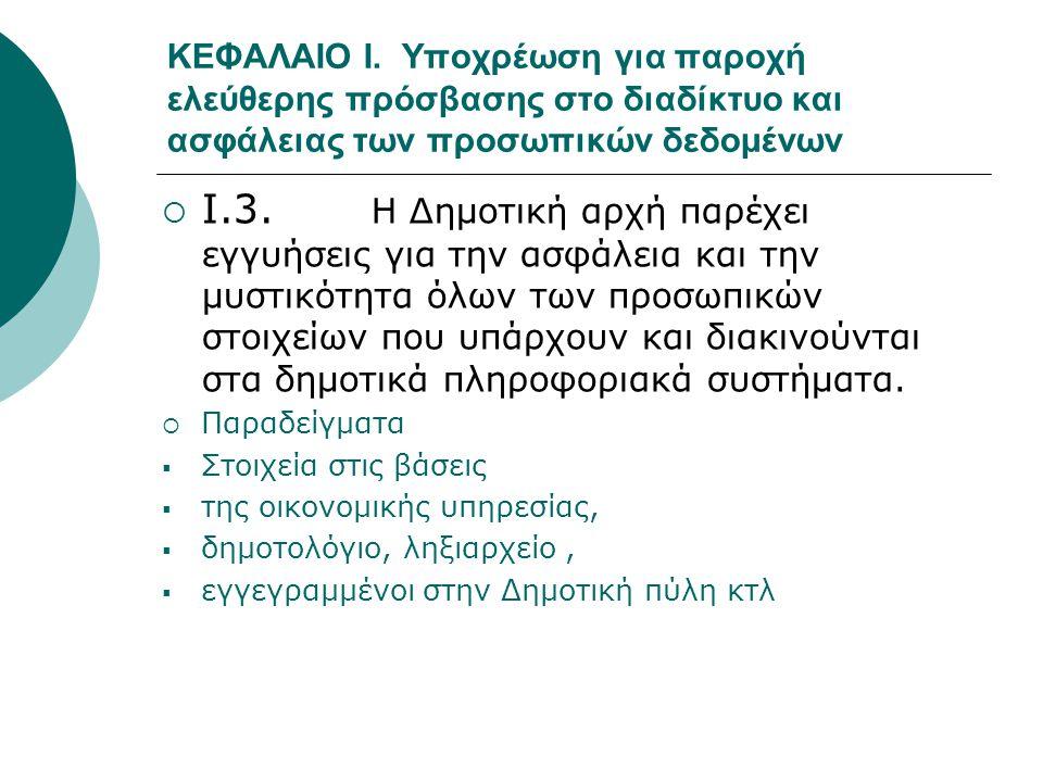 ΚΕΦΑΛΑΙΟ Ι.