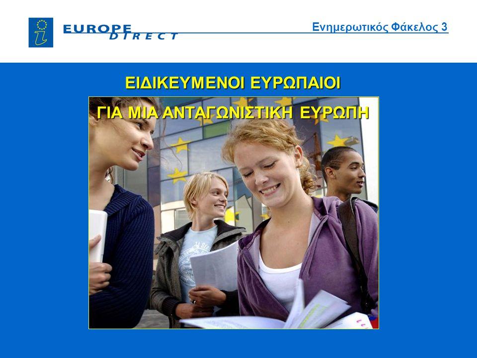 ΕΙΔΙΚΕΥΜΕΝΟΙ ΕΥΡΩΠΑΙΟΙ ΓΙΑ ΜΙΑ ΑΝΤΑΓΩΝΙΣΤΙΚΗ ΕΥΡΩΠΗ Ενημερωτικός Φάκελος 3