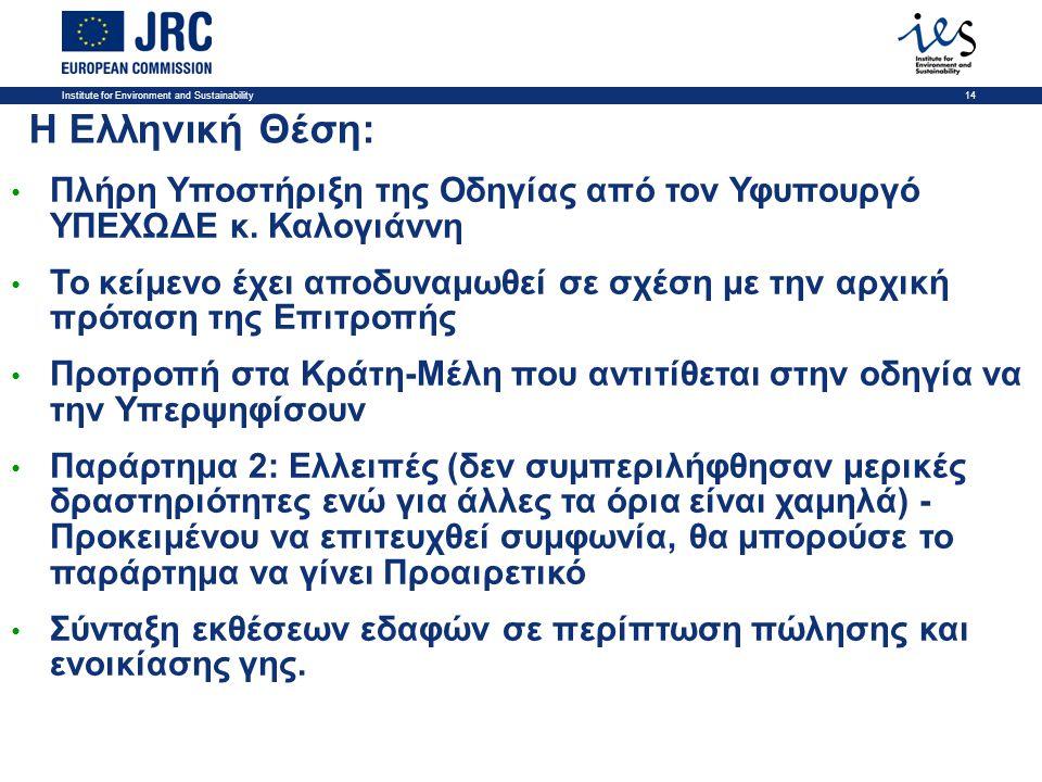 Institute for Environment and Sustainability14 Η Ελληνική Θέση: • Πλήρη Υποστήριξη της Οδηγίας από τον Υφυπουργό ΥΠΕΧΩΔΕ κ.