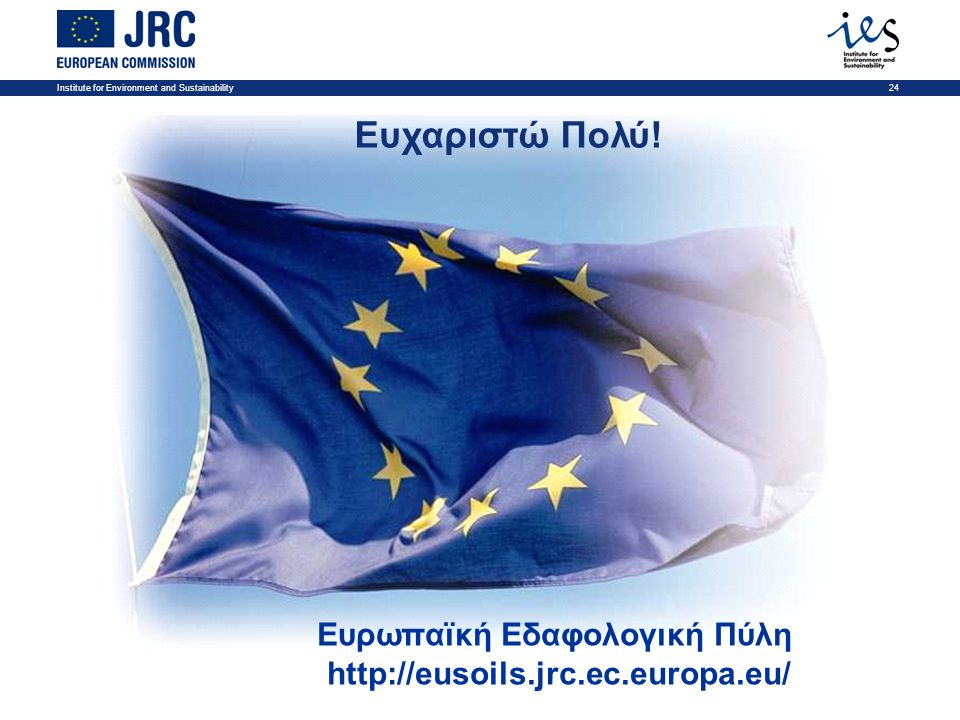 Institute for Environment and Sustainability24 Ευρωπαϊκή Εδαφολογική Πύλη http://eusoils.jrc.ec.europa.eu/ Ευχαριστώ Πολύ!