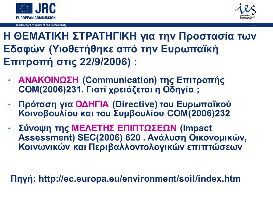 Institute for Environment and Sustainability7 • ΑΝΑΚΟΙΝΩΣΗ (Communication) της Επιτροπής COM(2006)231. Γιατί χρειάζεται η Οδηγία ; • Πρόταση για ΟΔΗΓΙ