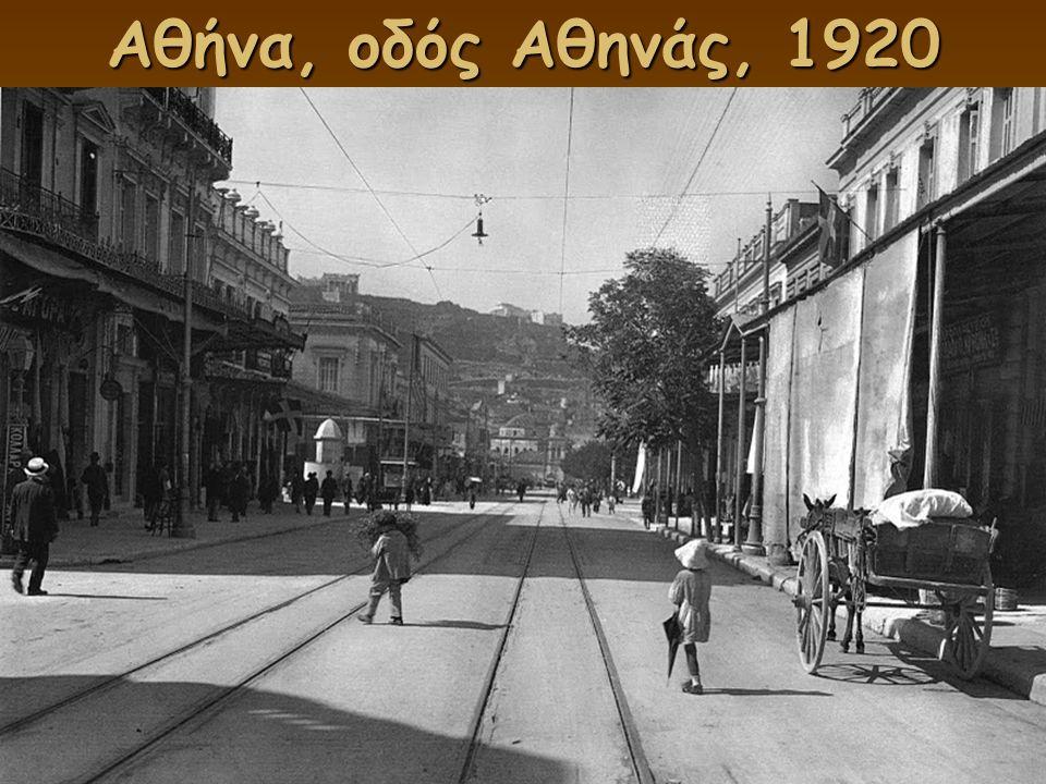 Πανεπιστημίου 1920