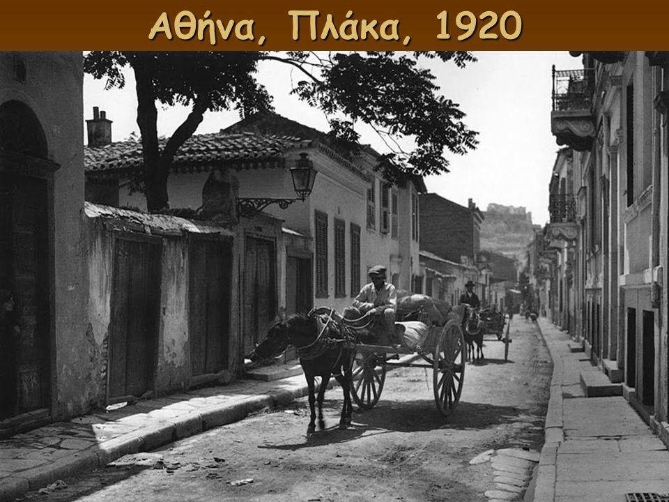 Αθήνα, Πλάκα, 1920