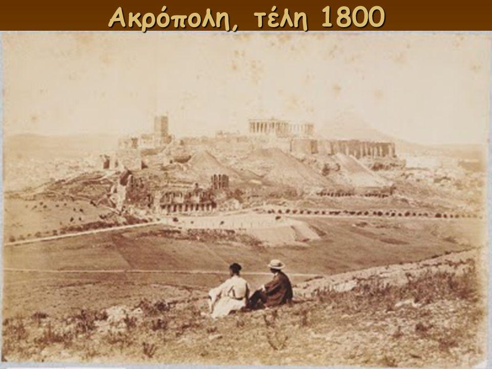 Εξάρχεια, 1862