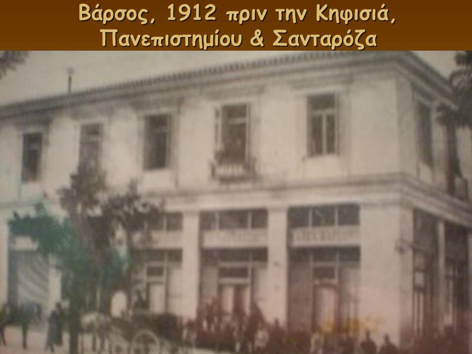Δημοτικό Θέατρο, Πλ. Κοτζιά
