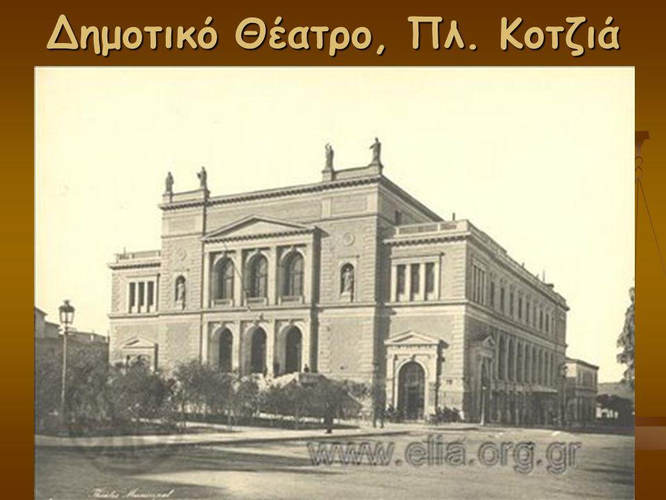 Εθνικό Θέατρο, Αγ. Κωνσταντίνου