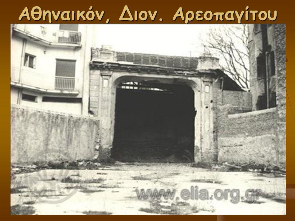 Αθηναικόν, Διον. Αρεοπαγίτου