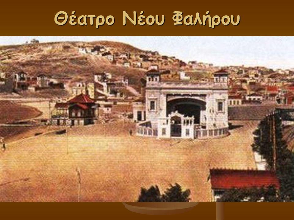 Θέατρο Νέου Φαλήρου