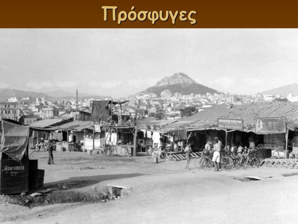 ΠΡΑΞIKOΠHMA ΜΕΣΟΠΟΛΕΜΟΥ