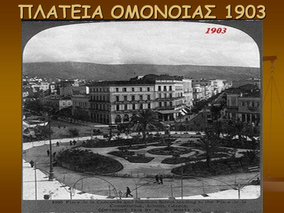 Κολονάκι,1911.