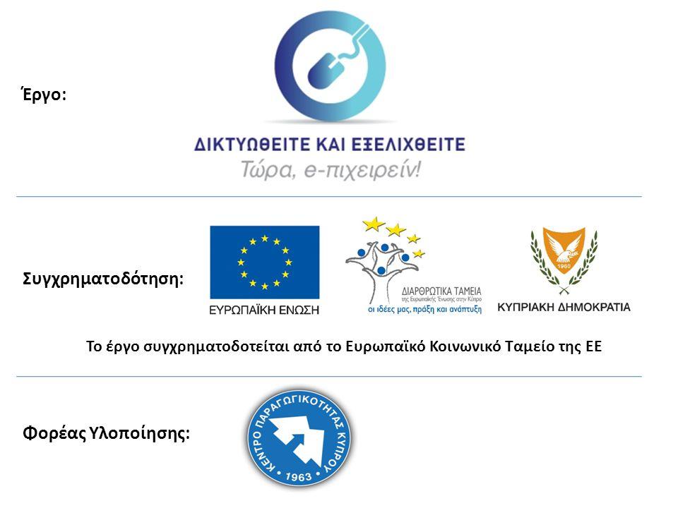 Το έργο συγχρηματοδοτείται από το Ευρωπαϊκό Κοινωνικό Ταμείο της ΕΕ Έργο: Συγχρηματοδότηση: Φορέας Υλοποίησης: