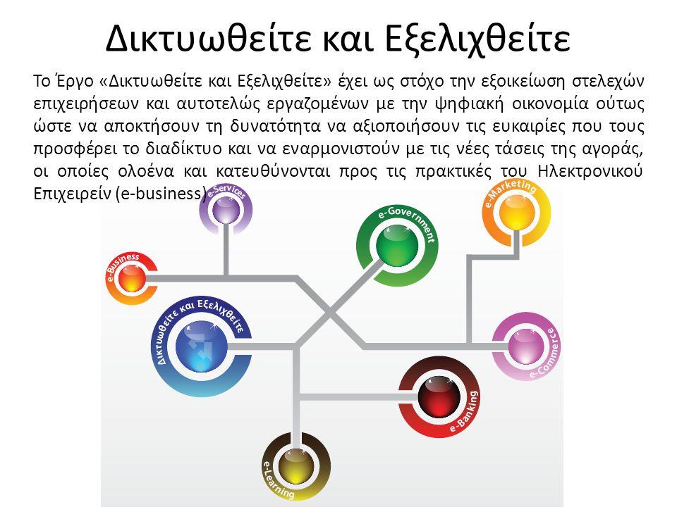 Το Έργο «Δικτυωθείτε και Εξελιχθείτε» έχει ως στόχο την εξοικείωση στελεχών επιχειρήσεων και αυτοτελώς εργαζομένων με την ψηφιακή οικονομία ούτως ώστε να αποκτήσουν τη δυνατότητα να αξιοποιήσουν τις ευκαιρίες που τους προσφέρει το διαδίκτυο και να εναρμονιστούν με τις νέες τάσεις της αγοράς, οι οποίες ολοένα και κατευθύνονται προς τις πρακτικές του Ηλεκτρονικού Επιχειρείν (e-business) Δικτυωθείτε και Εξελιχθείτε